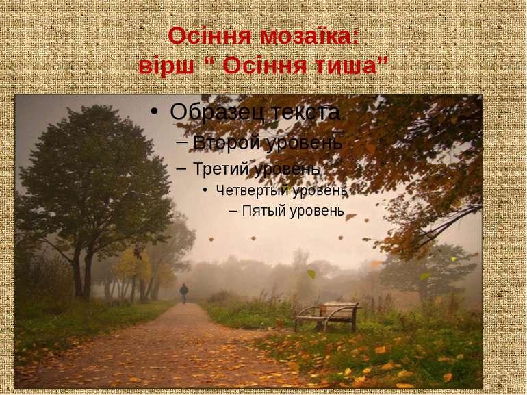 """Осіння мозаїка: вірш """" Осіння тиша"""""""