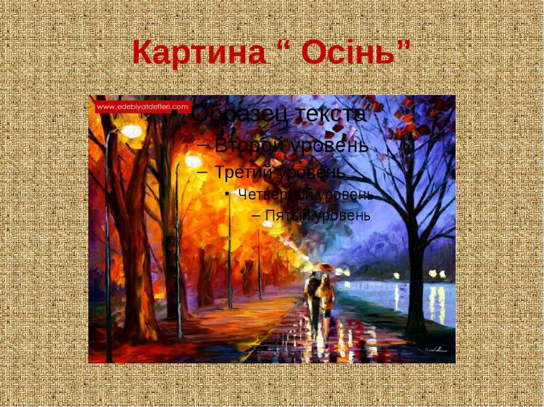"""Картина """" Осінь"""""""