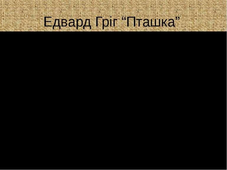 """Едвард Гріг """"Пташка"""""""