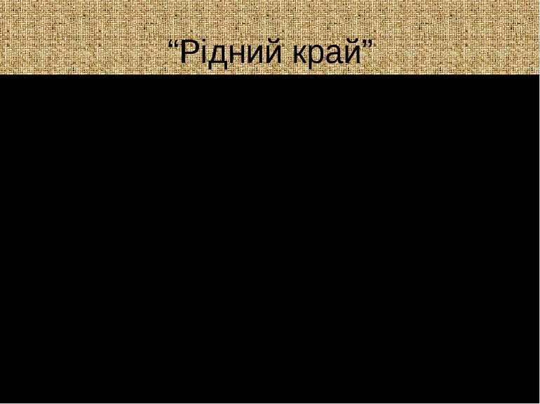 """""""Рідний край"""""""