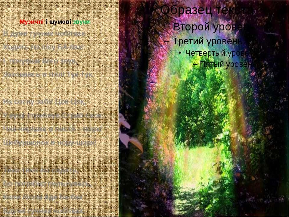 Музичні і шумові звуки В дуже гучних чобітках Ходить по лісу БА-бах! І, почув...