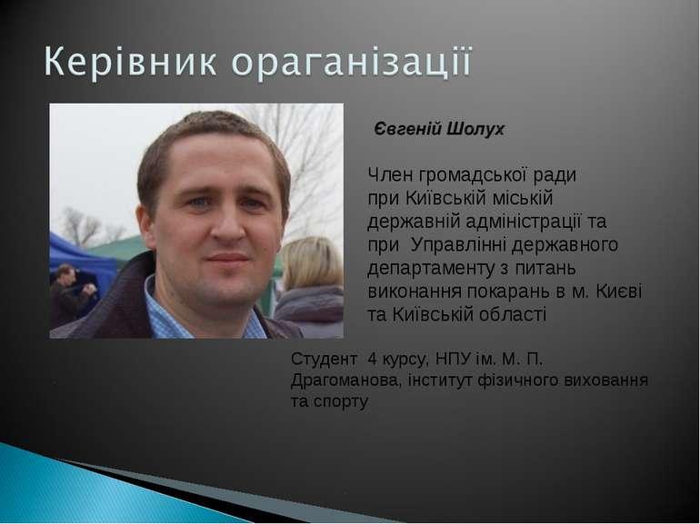 Член громадської ради при Київській міській державній адміністрації та при Уп...
