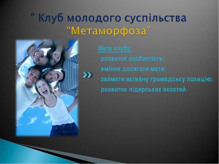 Мета клубу: розвиток особистість; вміння досягати мети; займати активну грома...