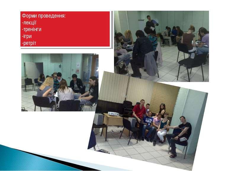 Форми проведення: -лекції -тренінги -ігри -ретріт