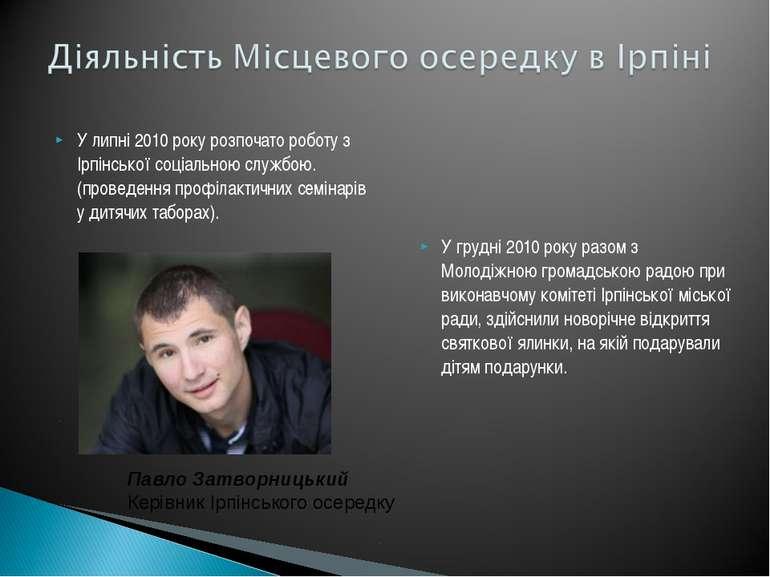 У липні 2010 року розпочато роботу з Ірпінської соціальною службою. (проведен...