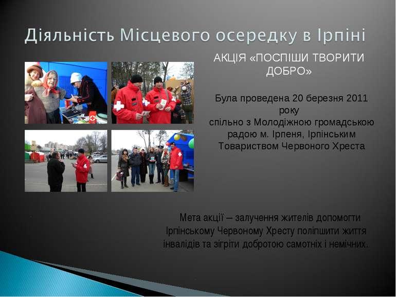 Була проведена 20 березня 2011 року спільно з Молодіжною громадською радою м....