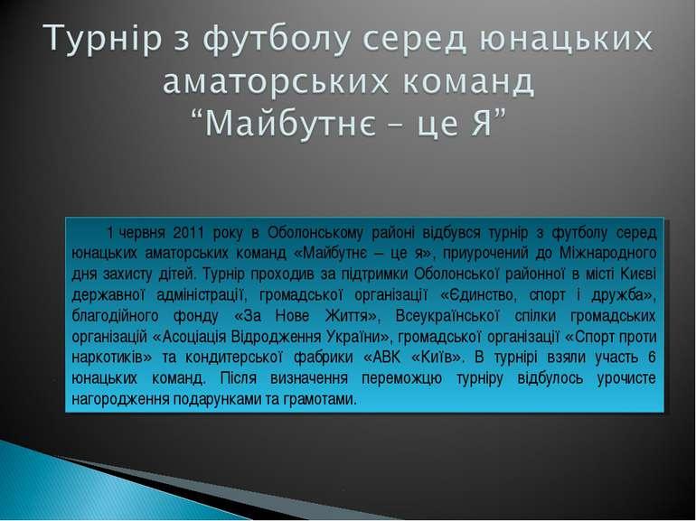 1червня 2011 року в Оболонському районі відбувся турнір з футболу серед юнац...