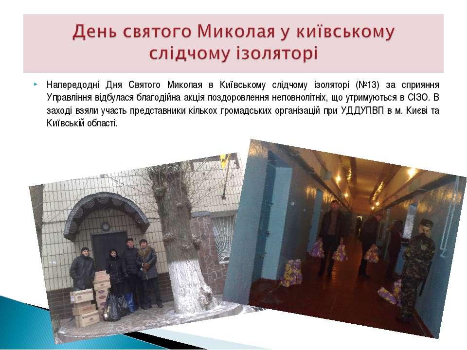 Напередодні Дня Святого Миколая в Київському слідчому ізоляторі (№13) за спри...