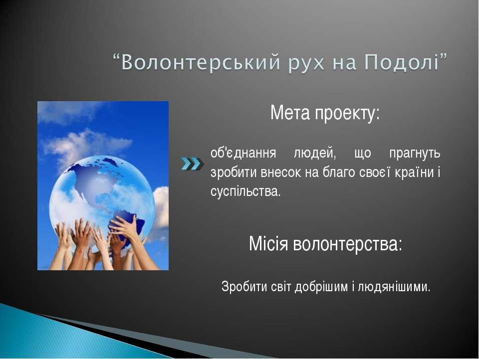 Мета проекту: об'єднання людей, що прагнуть зробити внесок на благо своєї кра...
