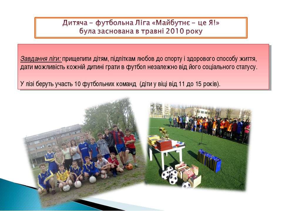 Завдання ліги: прищепити дітям, підліткам любов до спорту і здорового способу...
