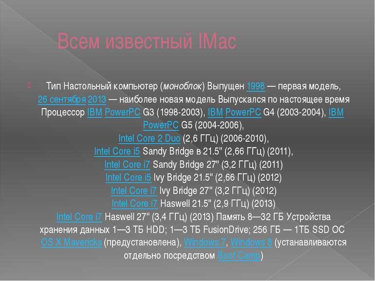 Всем известный IMac Тип Настольный компьютер (моноблок) Выпущен 1998 — первая...