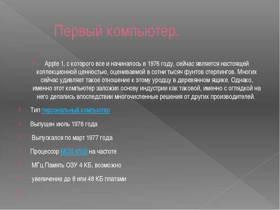 Первый компьютер. Apple 1, с которого все и начиналось в 1976 году, сейчас яв...