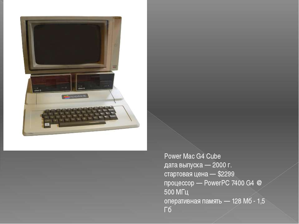Power Mac G4 Cube дата выпуска — 2000 г. стартовая цена — $2299 процессор — P...