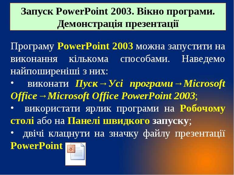 Програму PowerPoint 2003 можна запустити на виконання кількома способами. Нав...