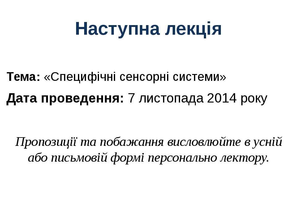Наступна лекція Тема: «Специфічні сенсорні системи» Дата проведення: 7 листоп...