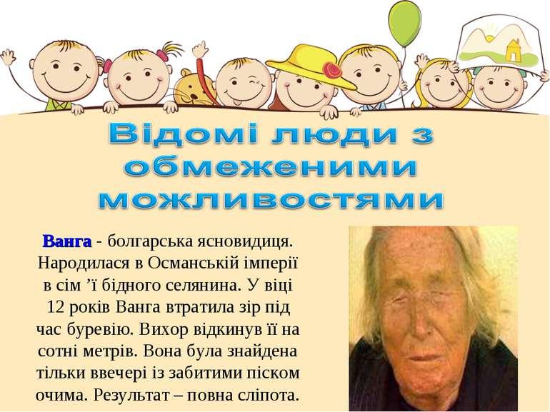 Ванга - болгарська ясновидиця. Народилася в Османській імперії в сім 'ї бідно...