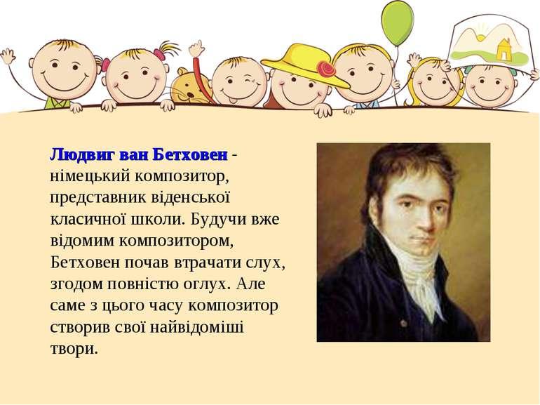 Людвиг ван Бетховен - німецький композитор, представник віденської класичної ...