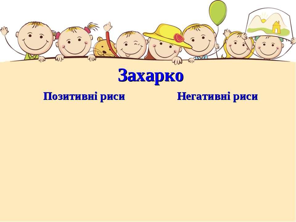 Захарко