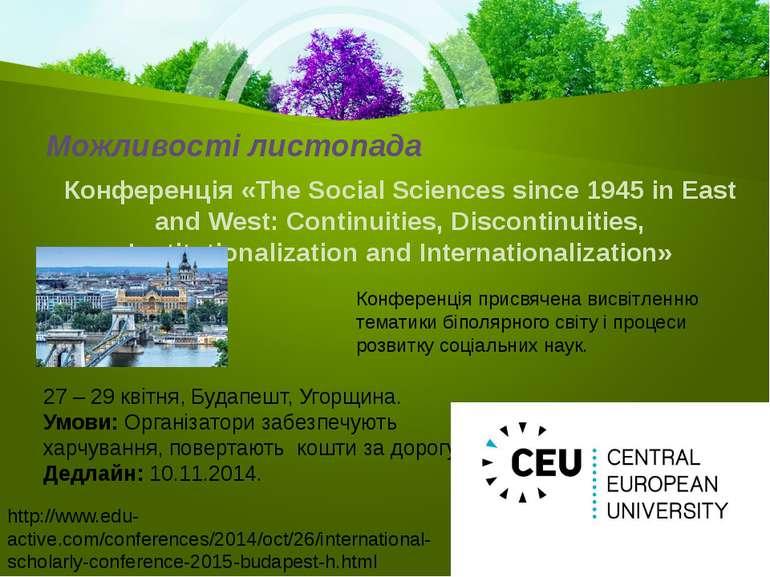 Можливості листопада Конференція«The Social Sciences since 1945 in East and ...