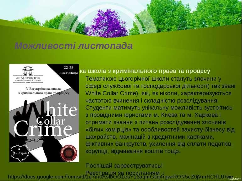 Можливості листопада V Всеукраїнська школа з кримінального права та процесу Т...