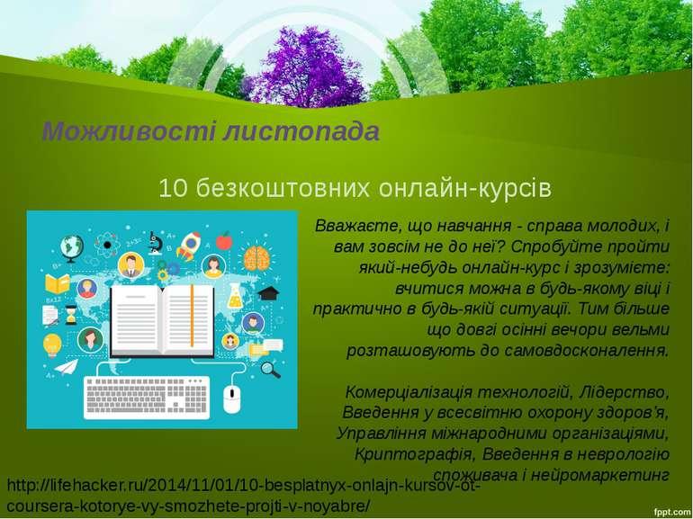 Можливості листопада 10 безкоштовних онлайн-курсів Вважаєте, що навчання - сп...