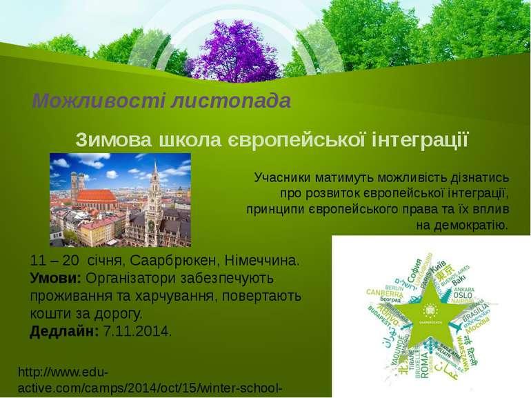 Можливості листопада Зимова школа європейської інтеграції 11 – 20 січня, Саа...