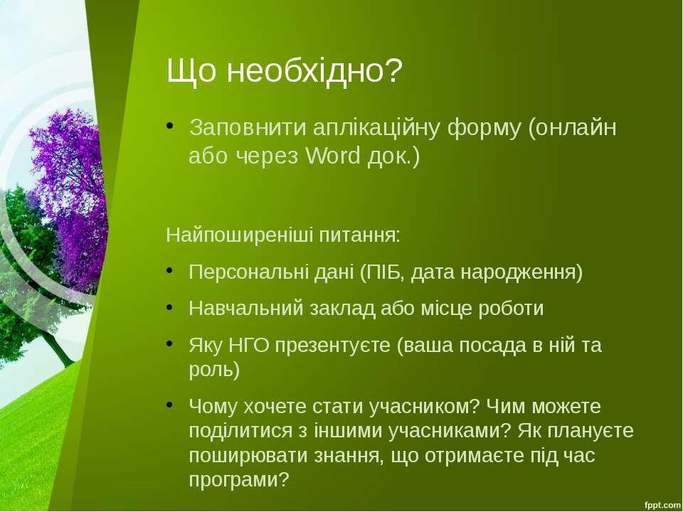 Що необхідно? Заповнити аплікаційну форму (онлайн або через Word док.) Найпош...