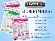 «СОВЕТЧИЦА» премія 3 грн починаючи з кожної 31 передплати ІНДЕКСИ 22342, 9204...