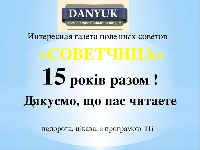 «СОВЕТЧИЦА» Интересная газета полезных советов 15 років разом ! Дякуємо, що н...
