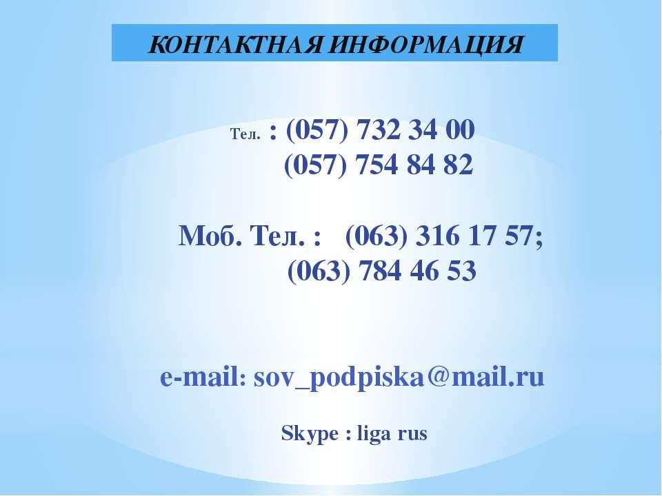 КОНТАКТНАЯ ИНФОРМАЦИЯ Тел. : (057) 732 34 00 (057) 754 84 82 Моб. Тел. : (063...