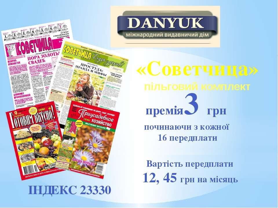 «Советчица» пільговий комплект ІНДЕКС 23330 Вартість передплати 12, 45 грн на...