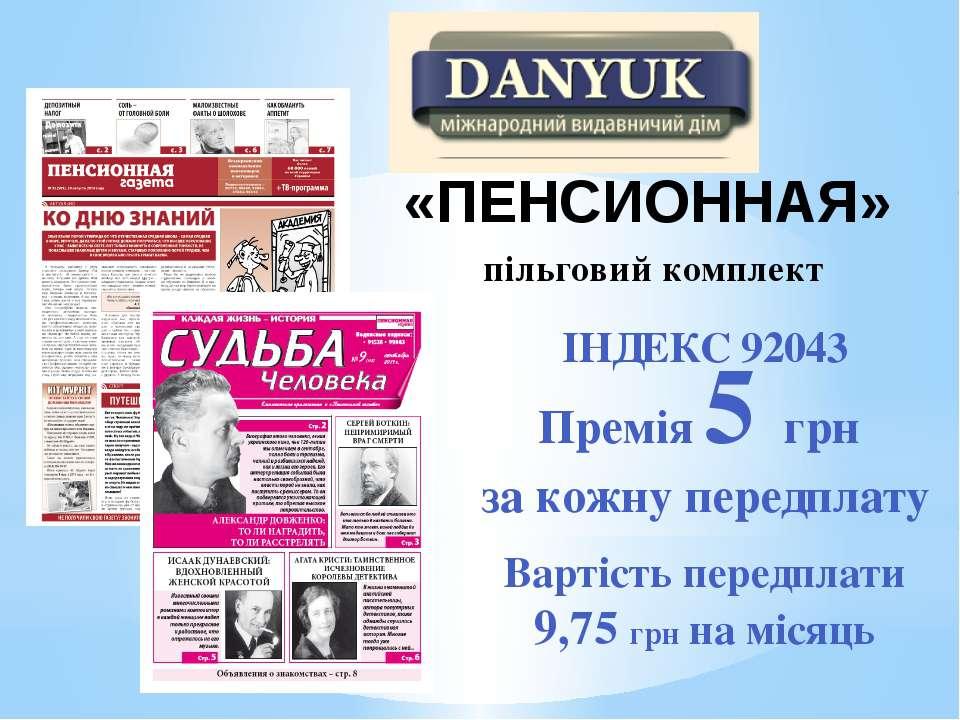 ІНДЕКС 92043 Вартість передплати 9,75 грн на місяць Премія 5 грн за кожну пер...