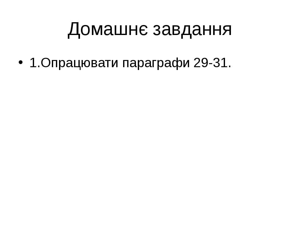 Домашнє завдання 1.Опрацювати параграфи 29-31.