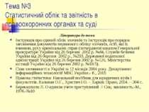 Тема №3 Статистичний облік та звітність в правоохоронних органах та суді Літе...
