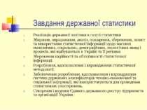 Завдання державної статистики Реалізація державної політики в галузі статисти...