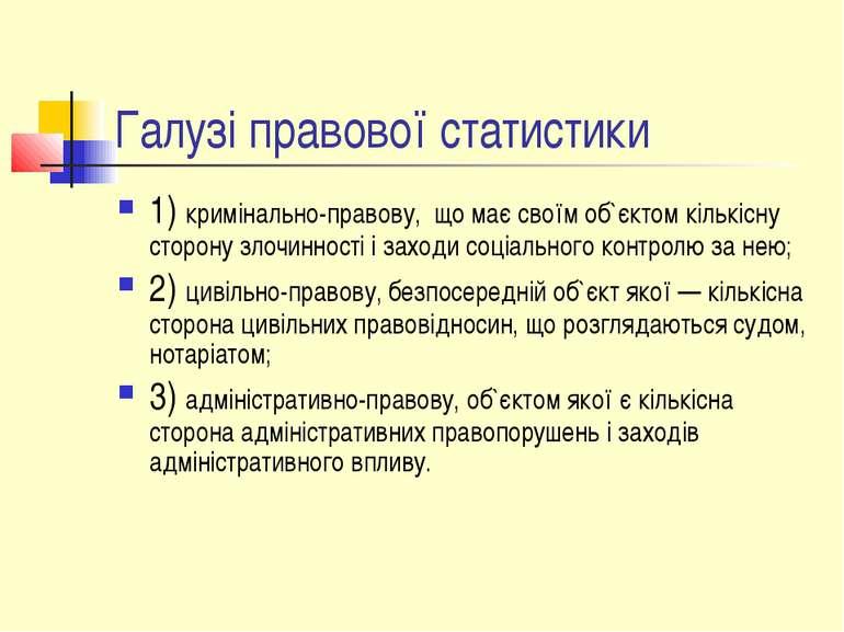 Галузі правової статистики 1) кримінально-правову, що має своїм об`єктом кіль...