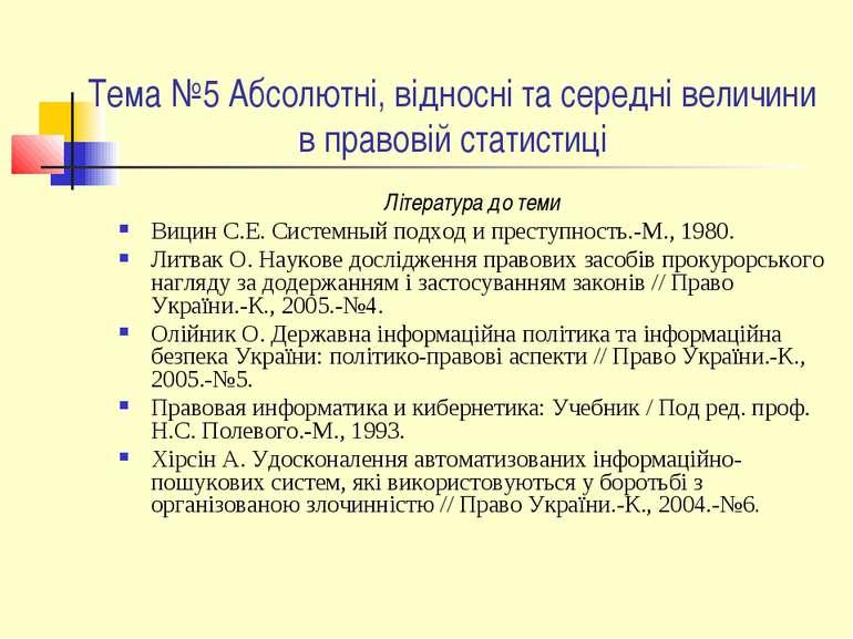 Тема №5 Абсолютні, відносні та середні величини в правовій статистиці Літерат...