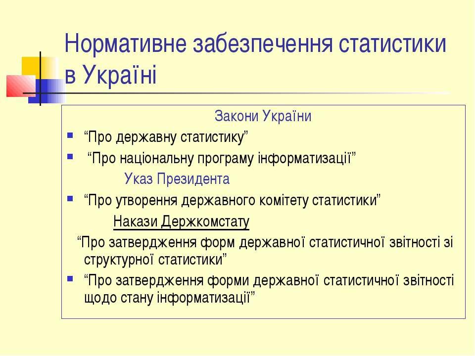 """Нормативне забезпечення статистики в Україні Закони України """"Про державну ста..."""