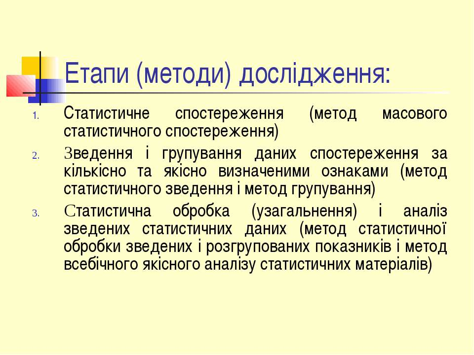 Етапи (методи) дослідження: Статистичне спостереження (метод масового статист...