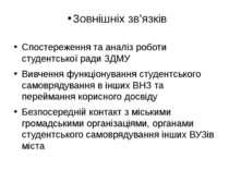 Зовнішніх зв'язків Спостереження та аналіз роботи студентської ради ЗДМУ Вивч...