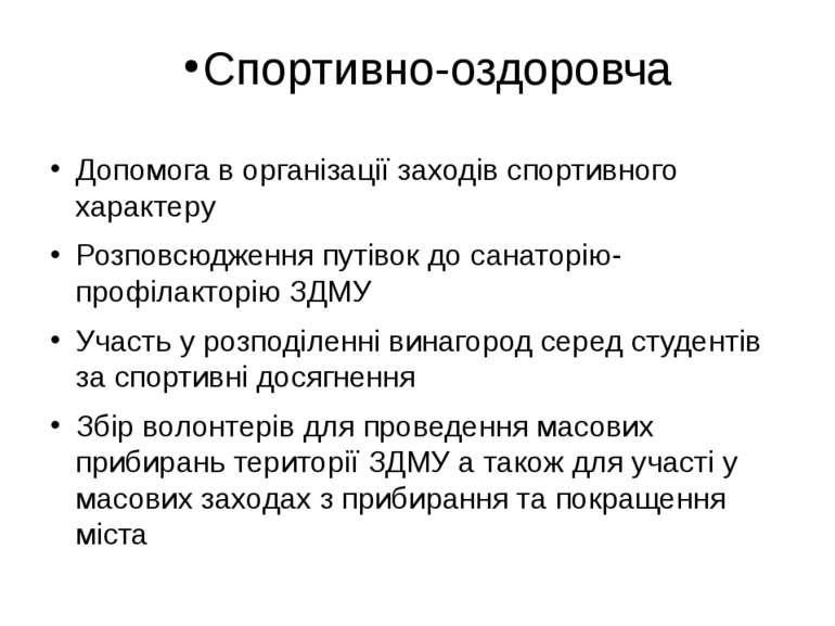 Спортивно-оздоровча Допомога в організації заходів спортивного характеру Розп...