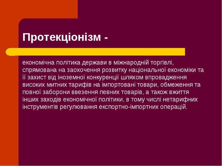Протекціонізм - економічна політика держави в міжнародній торгівлі, спрямован...
