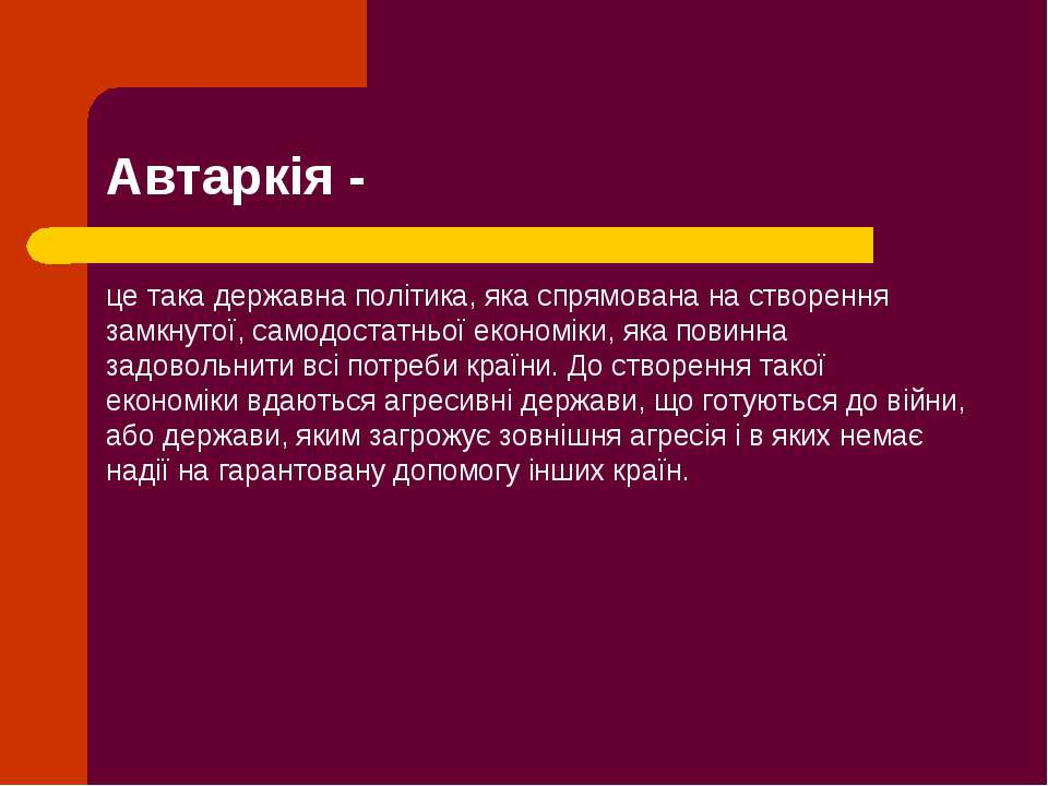 Автаркія - це така державна політика, яка спрямована на створення замкнутої, ...