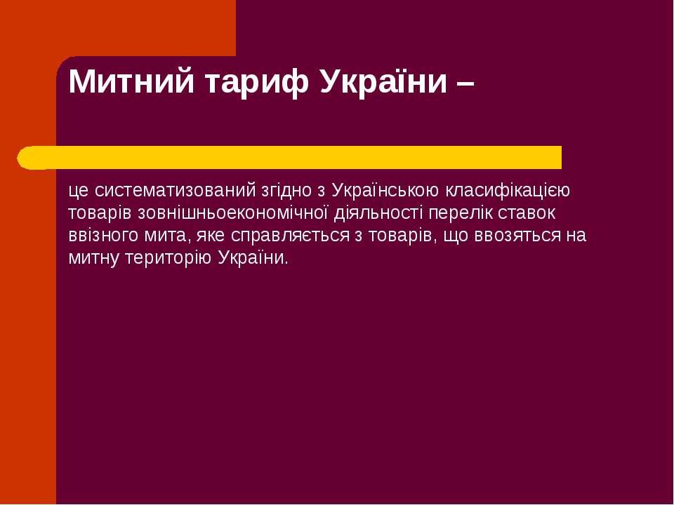 Митний тариф України – це систематизований згідно з Українською класифікацією...