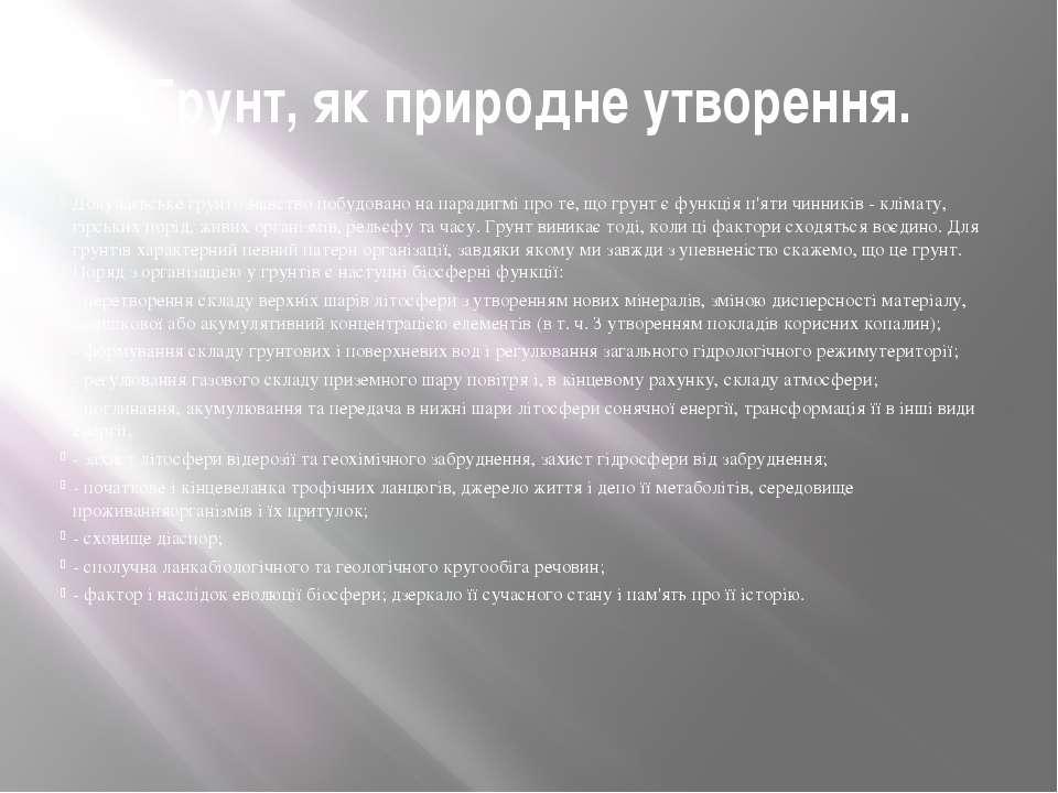 Грунт, як природне утворення. Докучаєвське грунтознавство побудовано на парад...