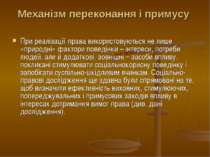 Механізм переконання і примусу При реалізації права використовуються не лише ...