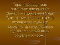 Термін девiацiя має латинське походження (deviatio – відхилення) Якщо бути то...