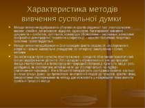 Характеристика методів вивчення суспільної думки Методи вивчення відображення...