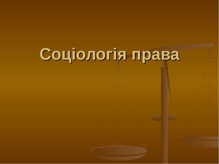 Соціологія права