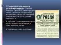 3.Розширення повноважень республіканських рад (зокрема, Верховна Рада УРСР ух...